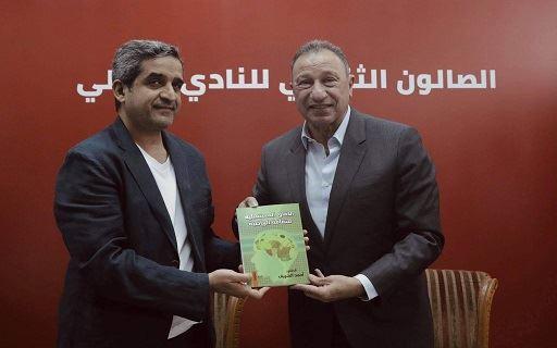 الصالون الثقافي للأهلي يدشن كتاب «الآفاق المستقبلية للثقافة الرياضية»